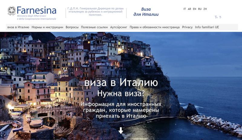 вид-на-жительство-в-италии-для-россиян